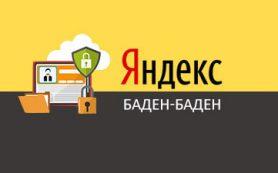 Яндекс: избавиться от Баден-Бадена можно только после полного отказа от SEO-текстов