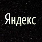 22 августа Яндекс представит свой новый поиск
