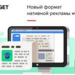 myTarget и myWidget запустили новый формат – рекомендованные статьи