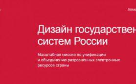 Российские государственные сайты получат единый дизайн