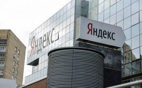 Яндекс объявил финансовые результаты за II квартал 2017 года