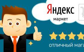 Яндекс.Маркет разрешил продажу товаров магазинам без сайтов