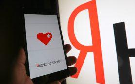 «Яндекс» запустил сервис онлайн-бронирования лекарств в партнерстве с «Протеком»