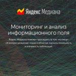 Яндекс.Медиана – теперь в открытом бета-тестировании!
