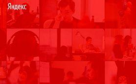 Яндекс заплатит 100 тысяч за успешную рекомендацию дизайнера
