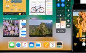 iOS 11 станет публично доступной 19 сентября