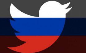 Twitter закрыл около 200 российских аккаунтов за связь с выборами в США
