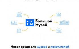 Яндекс и Политех запускают проект «Большой музей»