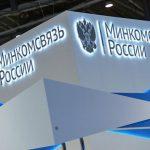 Минкомсвязи РФ прогнозирует смягчение в области регулирования персональных данных