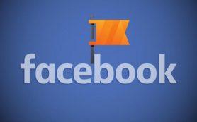 Facebook тестирует исключение постов страниц из новостной ленты