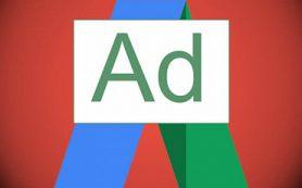 Google: скрипты AdWords доступны в новом интерфейсе сервиса
