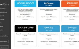 Яндекс.Касса запустила Бизнес-маркет — агрегатор услуг для малого бизнеса