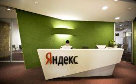 Акции Яндекса достигли исторического максимума