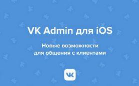 В приложении VK Admin на iOS появилась возможность управления рекламными кампаниями