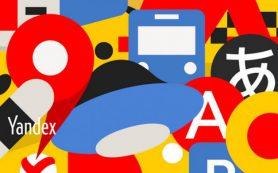 Яндекс выделяет свои медиасервисы в отдельную компанию