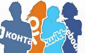 45% россиян используют социальные сети почти каждый день