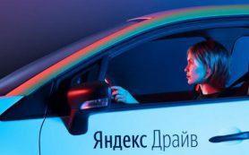 Яндекс запустил каршеринг Яндекс.Драйв