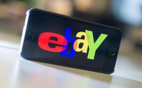 eBay меняет основной платежный сервис