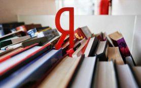 Яндекс запускает новый учебный проект «Академия Гипербатона»
