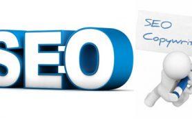 SEO-копирайтинг — оптимальный способ продвинуть сайт