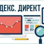 Яндекс.Директ запустил API Live