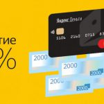Яндекс.Деньги отменяют комиссию за снятие наличных