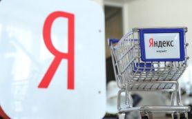 ФАС одобрила создание Сбербанком и Яндексом СП на базе Яндекс.Маркета