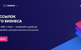 Mail.Ru Group запустила сервис рассылок, SMS и Viber-сообщений