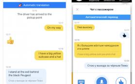 В приложении Яндекс.Такси появился автоматический переводчик
