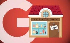 Google Мой бизнес уведомит, когда данные о компании появятся в результатах поиска