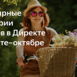 Яндекс регионализировал еще и «Директ»