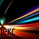 Журналисты назвали срок IPO «Яндекса»
