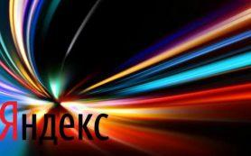 Яндекс тестирует карусель турбо-страниц в сниппетах для коммерческих сайтов