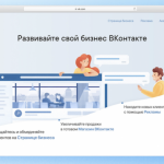 Vkontakte.ru собирается запустить свою систему контекстной рекламы