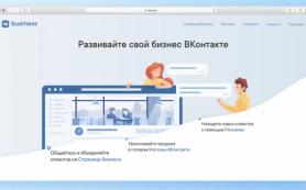 ВКонтакте открывает платформу для бизнеса с новыми инструментами и поддержкой предпринимателей