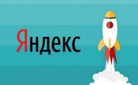 Яндекс добавил в Турбо-страницы для интернет-магазинов разные формы обратной связи
