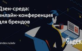 Яндекс.Дзен приглашает на первую онлайн-конференцию для брендов