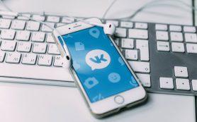 «ВКонтакте» рассказала, какие данные пользователей раскрывает российским властям