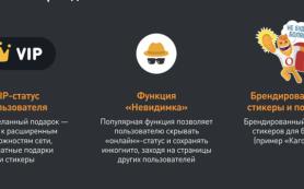 Одноклассники запустили инструмент для промо-акций в офлайне