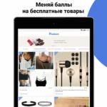Московское УФАС собирается привлечь маркетплейс Pandao за нарушение закона о рекламе