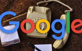 Google Ads теперь может учитывать звонки из расширений адреса как конверсии
