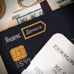 Яндекс.Деньги начали массовые продажи своих пластиковых карт в офлайне