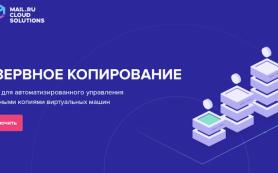 Mail.Ru Group запускает сервис бесплатного резервного копирования