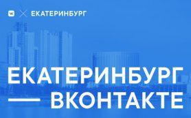 ВКонтакте открыла первое локальное представительство в Екатеринбурге