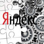 Трафареты, которые Яндекс недавно внедрил и тестирует прямо сейчас
