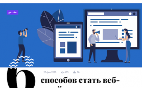 Mail.ru Group стала совладельцем образовательной платформы Skillbox