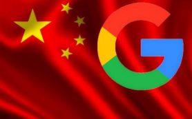 Сотрудники Google не верят, что проект Dragonfly закрыт
