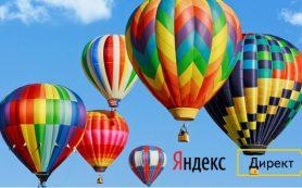Яндекс приглашает на вебинар про Эксперименты в Директе