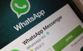 WhatsApp ввел новые настройки конфиденциальности для групп