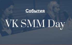 29 апреля в московском офисе Mail.Ru Group состоится VK SMM Day